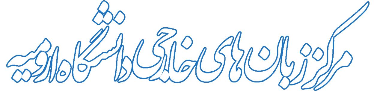 مرکز زبان های خارجی دانشگاه ارومیه