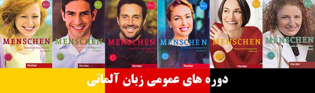 آموزش زبان آلمانی در مرکز زبانهای خارجی دانشگاه ارومیه