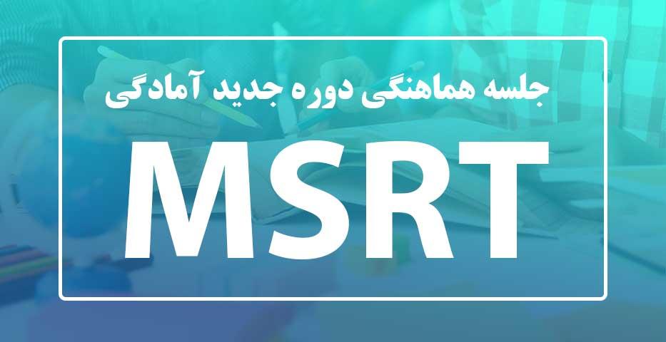 جلسه هماهنگی دوره MSRT