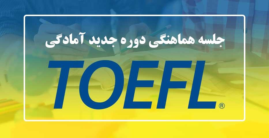 شروع دوره آمادگی آزمون TOEFL