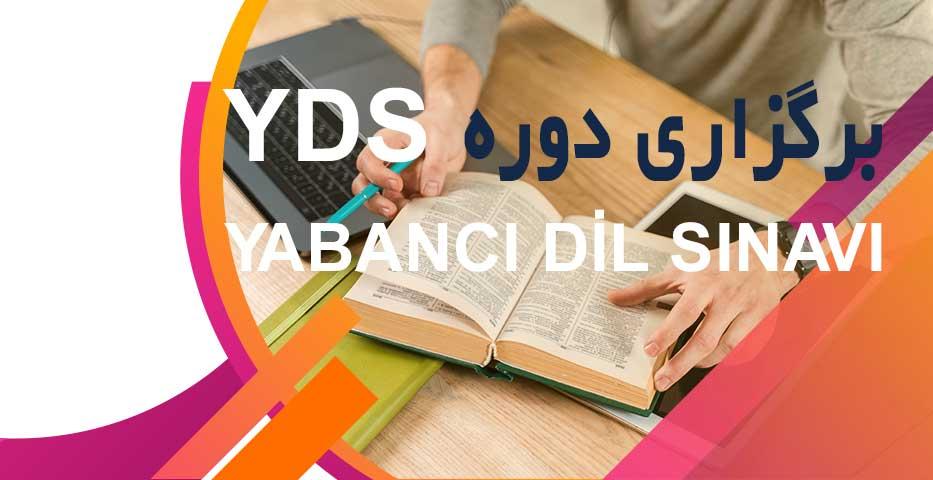 دوره YDS- yabancı dil sınavı