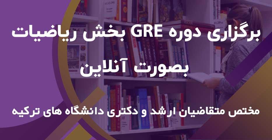 دوره آنلاین GRE مختص متقاضیان تحصیل در ترکیه