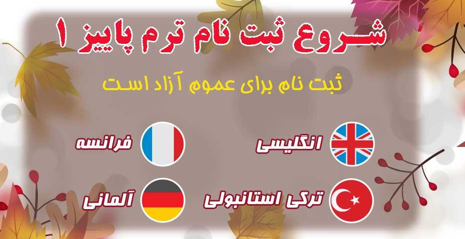 ثبت نام ترم پاییز-زبانهای خارجی