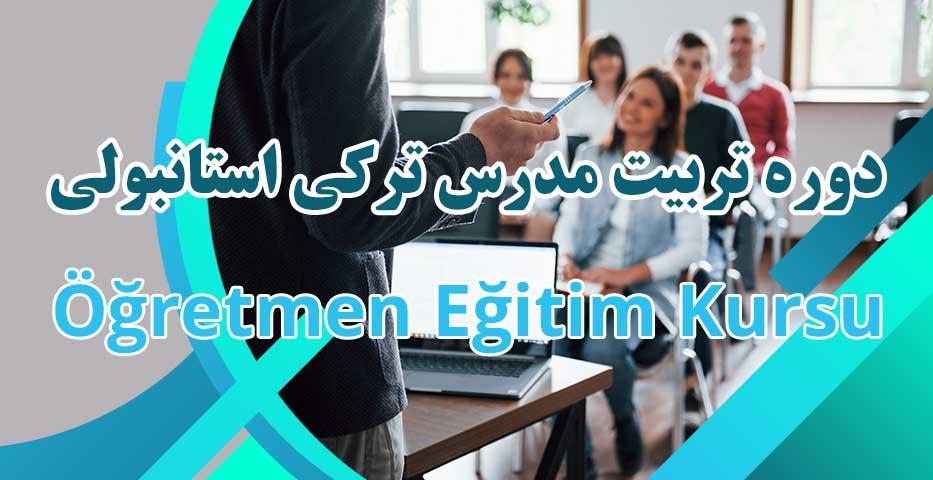 دوره تربیت مدرس زبان ترکی استانبولی در ارومیه