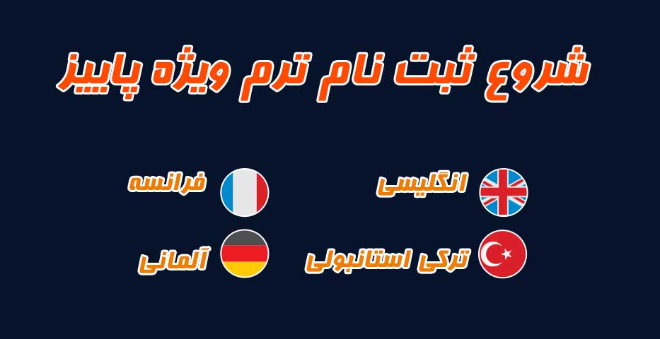 شروع ثبت نام پاییز زبانهای خارجی