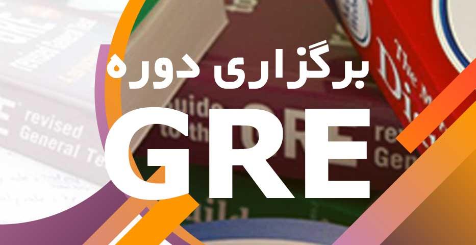 دوره آنلاین GRE 2021 - آمادگی آزمون