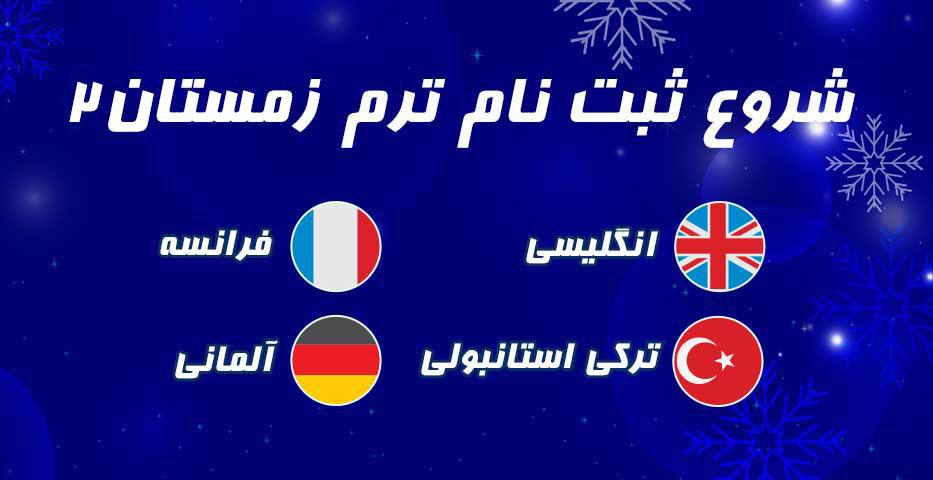 شروع ثبت نام زمستان 2 زبانهای خارجی