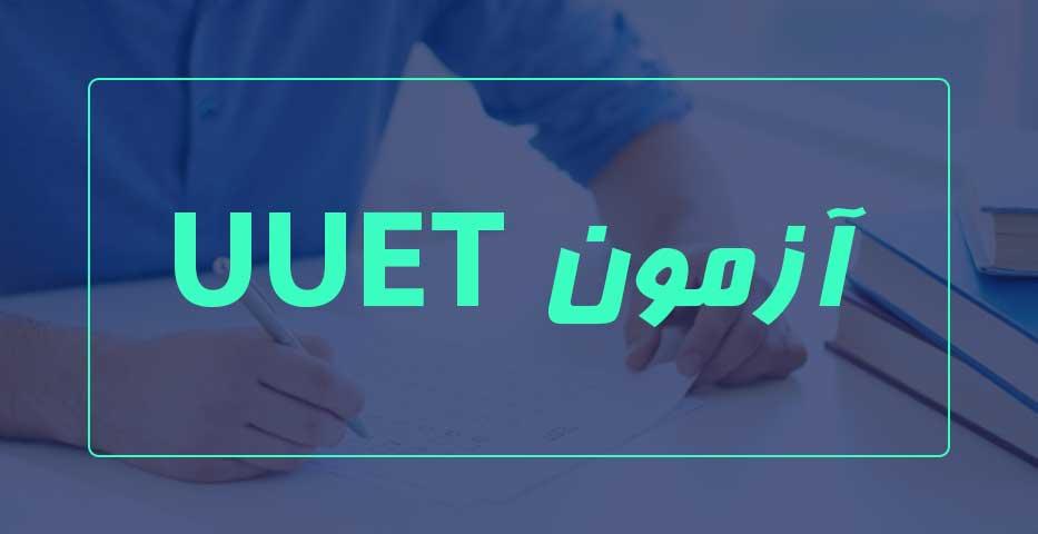 دوره آمادگی آزمون UUET در ارومیه