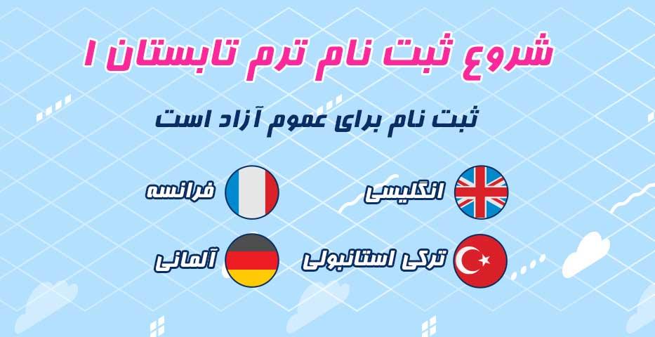 ثبت نام ترم تابستان-زبانهای خارجی
