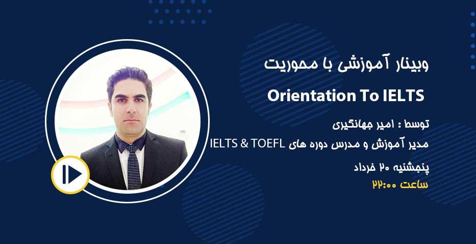 وبینار آنلاین