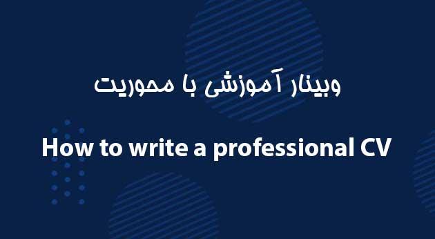 نحوه نوشتن رزومه انگلیسی CV