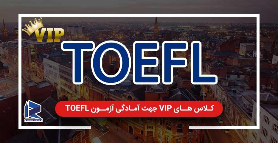 دوره آمادگی آزمون TOEFL